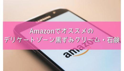 Amazonでオススメのデリケートゾーンの黒ずみクリーム・石鹸