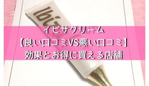 イビサクリーム【良い口コミVS悪い口コミ】効果とお得に買える店舗