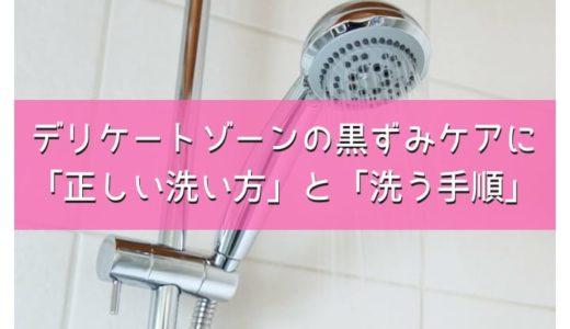 デリケートゾーンの黒ずみの「正しい洗い方」と「洗う手順」